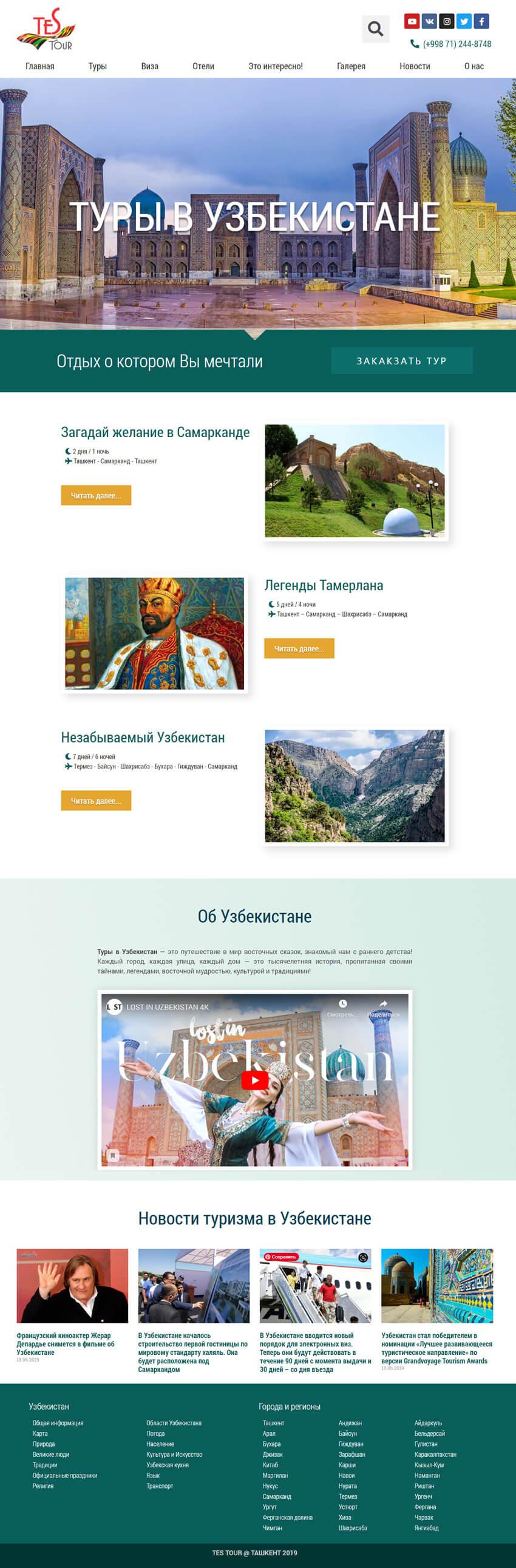 Турагентство TES TOUR Узбекистан